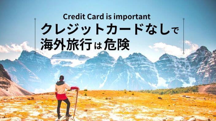 なぜ海外旅行にクレジットカードが必要?旅行好きの99%が保有する5つの理由