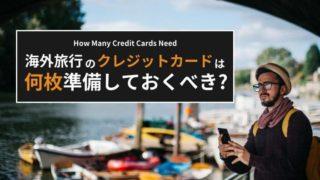 海外旅行にクレジットカードは何枚必要?