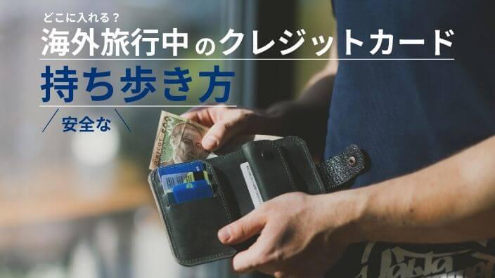 海外旅行中クレジットカードはどこに入れる?定番で安全な持ち歩き方