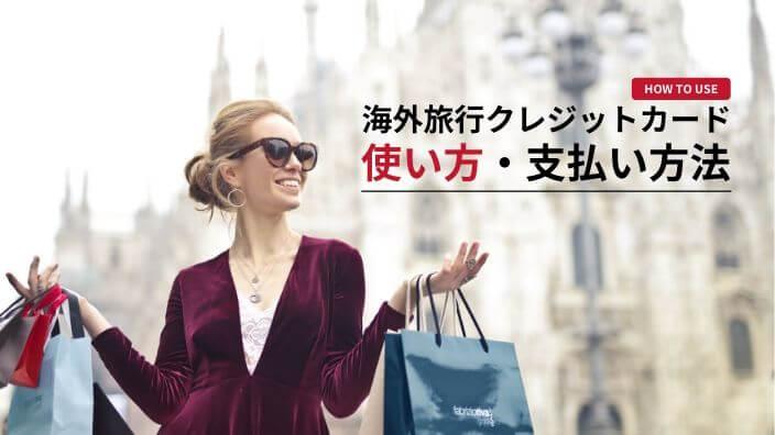 海外旅行でのクレジットカードの使い方・支払い方法