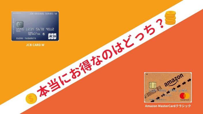 JCB CARD WとAmazon MasterCardクラシックを比較
