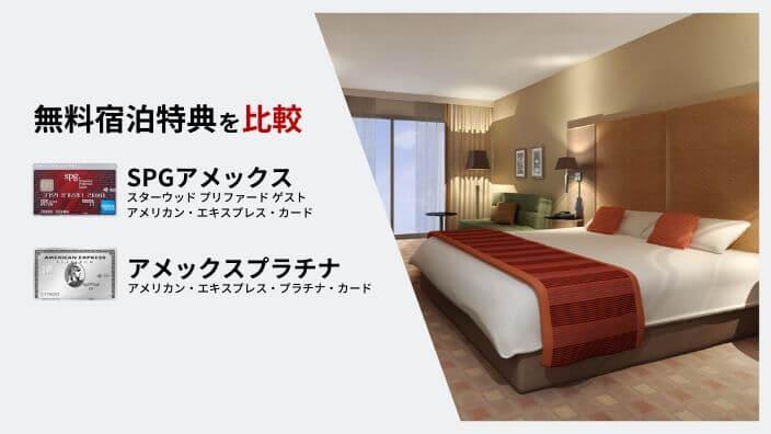 SPGアメックスとアメックスプラチナの無料宿泊特典を比較