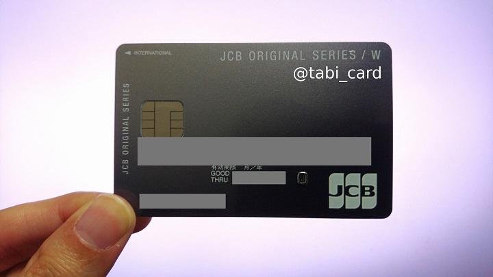 旅井のJCB CARD W