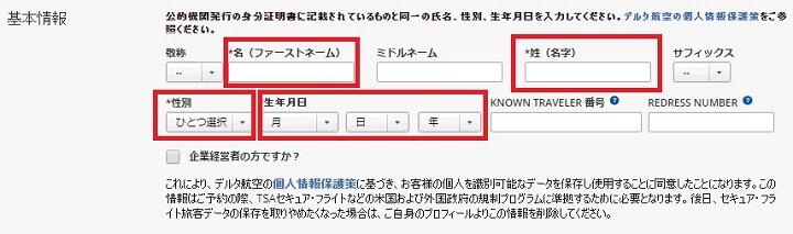 スカイマイルの登録方法:基本情報の入力
