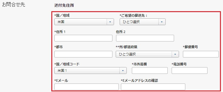 スカイマイルの登録方法:お問合わせ先の入力
