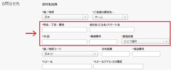 スカイマイルの登録方法