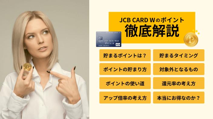 JCB CARD Wのポイント