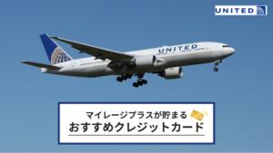 マイレージプラス(ユナイテッド航空のマイル)が効率よく貯まるおすすめクレジットカード