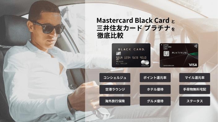 ラグジュアリカード ブラックと三井住友カード プラチナを比較