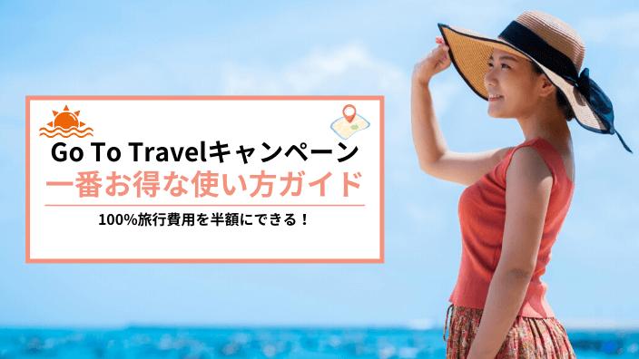 Go To Travelキャンペーン最強使い方ガイド