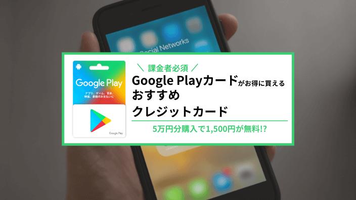 Google Play ギフト カードが最もお得に買えるおすすめクレジットカードは楽天カードで間違いなし