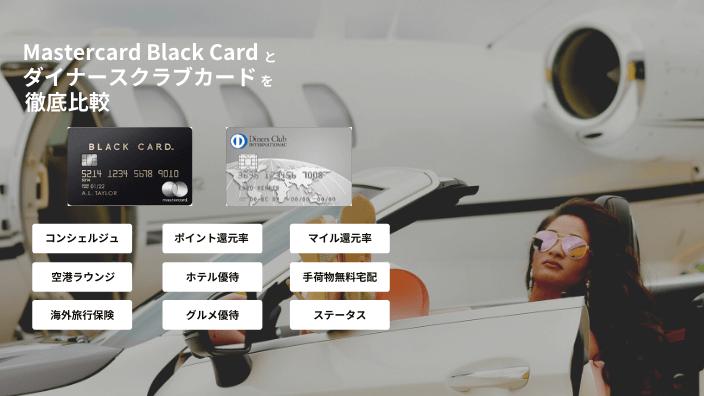 ラグジュアリーカード ブラックとダイナースクラブカードを比較