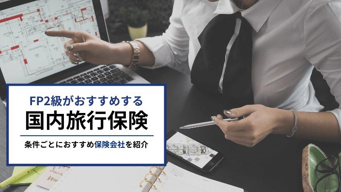 FP2級がおすすめする保険会社の国内旅行保険【まとめ】