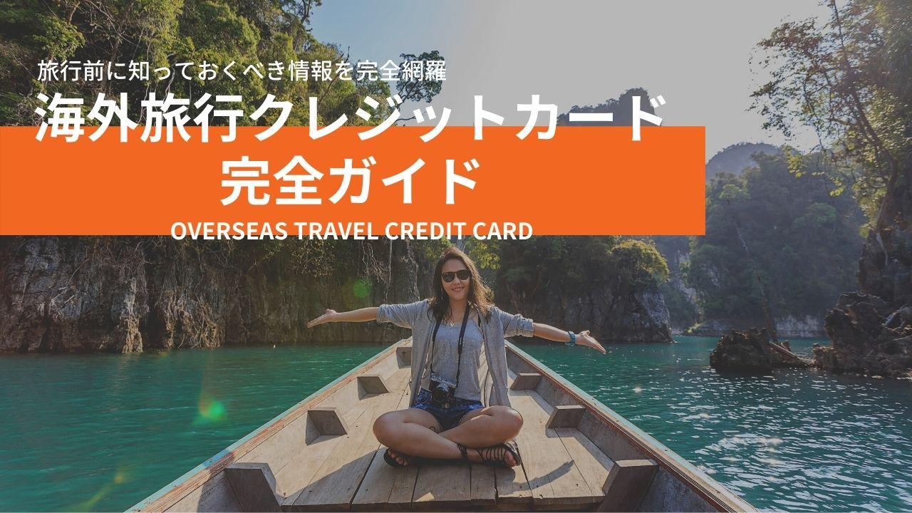 海外旅行クレジットカード【完全ガイド】| 初心者が知っておくべき全情報